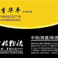 惠州中桔物流有限公司