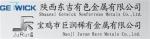 陕西东吉有色金属有限公司