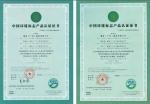 德高产品通过中国环保十环认证