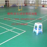 供应羽毛球馆最常用地板
