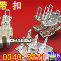 供应河南郑州皮带扣 优质皮带扣订扣机