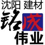沈阳铭成伟业新型建材有限公司