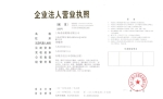 上海晶睿照明有限公司