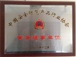 中国安全防范产品行业协会常务理事单位