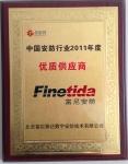 中国安防行业年度优质供应商