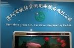 深圳市捷信空调制冷设备有限公司