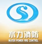 福建水力消防成套设备有限公司