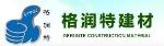 北京格润特建材有限公司