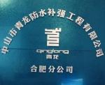 合肥青龙防水补强工程有限公司