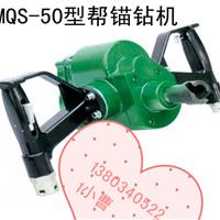 现货直供矿用多功能MQT系列锚杆钻机