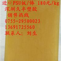 供应聚砜板/PSU棒/进口PSU板 进口PSU棒