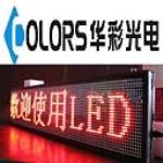扬州华彩光电有限公司