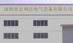 深圳市宏利达桥架电气设备有限公司