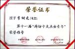 5、18质量信誉服务者满意诚信承诺单位