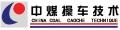 济宁中煤操车技术有限公司