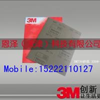 供应3M734砂纸