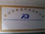 深圳市辉德科技有限公司