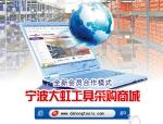 宁波大虹工具有限公司