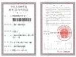 实干组织机构代码证