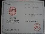 实干机构信用代码证