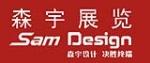 广州森宇展览服务有限公司