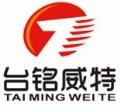 北京台铭威特机械设备有限公司