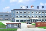 上海创新泵业(集团)制造有限公司