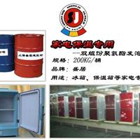 供应家电隔热保温用双组份聚氨酯发泡剂