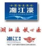长沙湘江涂料经贸公司