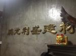 深圳市鹏龙利盛建材有限公司