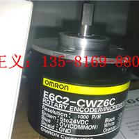 供应欧姆龙增量型旋转编码器E6C2-CWZ6C