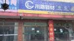 上海智炯贸易有限公司