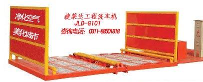 工程洗轮机JLD-G101