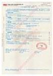 中国人民财产保险有限公司保险单