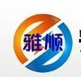 安平县雅顺丝网制品有限公司