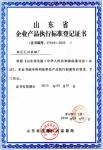 企业产品执行标准准登记证