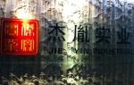 上海杰胤实业发展有限公司