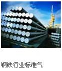 供应钢铁行业标准气