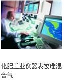 供应化肥工业仪器仪表标准气