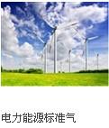 供应电力能源