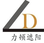 广州力顿遮阳科技有限公司
