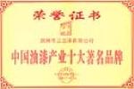 中国油漆产业十大著名品牌