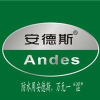 广州安德斯建材防水有限公司