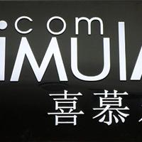 新加坡喜慕乐家具有限公司