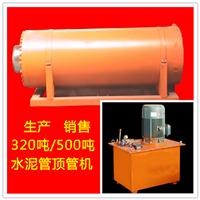 水泥管顶管机价格 水泥管顶镐规格500吨