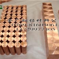 供应c18150高硬度铬锆铜棒