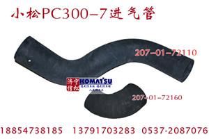 供应小松挖掘机PC400-7空气滤芯进气管应