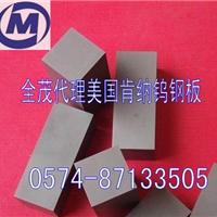 供应宁波F20钨钢厂家报价 高性能钨钢板F20