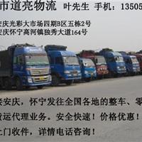怀宁县道亮物流有限公司