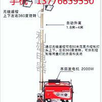 供应SFW6110D 全方位遥控移动照明灯